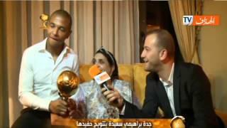 اللاعب ياسين براهيمي يتكلم الأمازيغية مع جدته ,