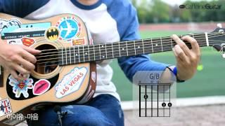 getlinkyoutube.com-마음 Heart - 아이유 IU   기타 연주, Guitar Cover, Lesson, Chords