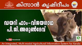 getlinkyoutube.com-Diary farm success story of Sri. P.G. Arundev, Trivandrum -491