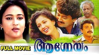 Malayalam Full Movie Aagneyam | Old Malayalam Movies | Classic #Malayalam Film | Mallu Movies