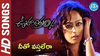 Ooha Chitram Movie Songs - Neetho Vastha Song - Vamsi Krishna - Kaveri Jha