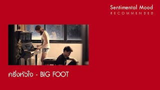 getlinkyoutube.com-ครึ่งหัวใจ : BIGFOOT [Official MV]