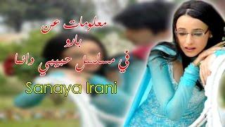 getlinkyoutube.com-معلومات عن بارو بطلة مسلسل حبيبي دائما Information about Sanaya Irani