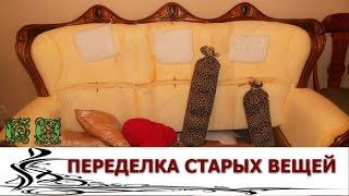 getlinkyoutube.com-Вторая жизнь Старых вещей Переделки
