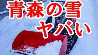 青森市の雪ヤバい・・・ヤマハ除雪機とミニローダー~細長い土地で効率よく除雪する方法~