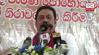 Our race is also nearing extinction - Mahinda Rajapaksa