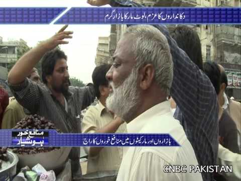 Sarak Kinarey Munafa khor Hushiyar saddar raid with assistant commissioner part 1