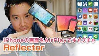getlinkyoutube.com-iPhoneの画面をAirPlayでキャプチャ「Reflector」