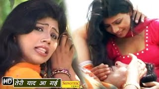 Teri Yaad Aa Gai || तेरी याद आ गई || Haryanvi Romantic Songs