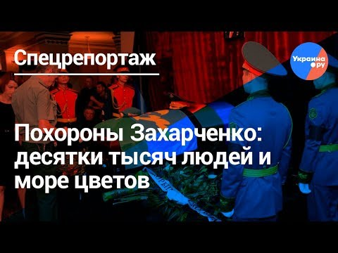Похорон Олександра Захарченка