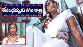 Thulasammaku Toli Ratri (తులసమ్మకు తోలి రాత్రి)    Telugu Short Film    By G. Jayaram