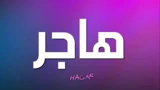 """getlinkyoutube.com-معنى وصفات اسم """"هاجر"""""""
