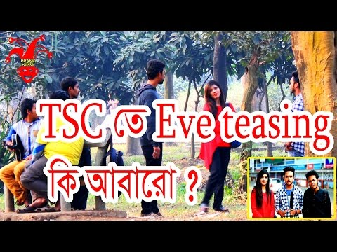 TSC তে Eve Teasing - কি আবারো ? Social Awareness Prank By Prank King Entertainment