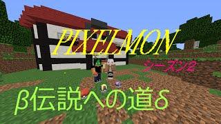 getlinkyoutube.com-【マインクラフト】 ポケモンmod  pixelmon 伝説への道part41