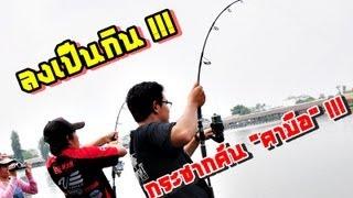 getlinkyoutube.com-ปลาบึกกระชากคันคามือ by fishingEZ