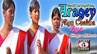 Oraon Kurukh Song - Aragey nign chakha ayo   Kudukh Video Songs Album - Chala Raji