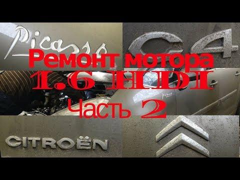 Ремонт двигателя ... C4 Picasso 1.6 HDi. Установка колодцев форсунок