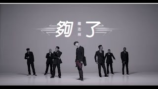 getlinkyoutube.com-羅志祥Show Lo - 夠了Let go官方舞蹈版(Official Dance Ver.)