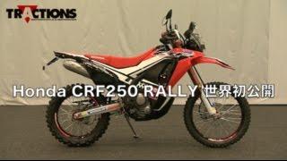 世界初公開 Honda CRF250 RALLY