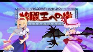 getlinkyoutube.com-【ゆっくり実況】アリスとおぜうさまが行く!格闘王の道!星のカービィWii~前編~