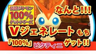 getlinkyoutube.com-【みんなのポケモンスクランブル】3DS ビクティニ Vジェネもち