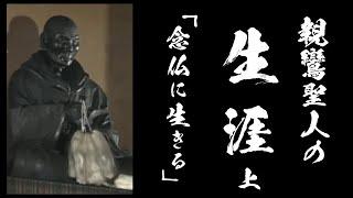 「念仏に生きる 宗祖親鸞聖人の生涯・上」真宗大谷派大阪教区