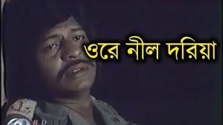 Ore Nil Doriya│Bangla Old Movie Song