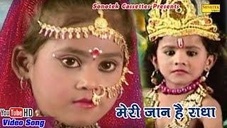 मेरी जान है राधा    Shyam Ji Ka Lifafa - orignal     Most Popular Radha Krishna Bhajan