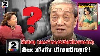 getlinkyoutube.com-เฮียกังฟู ฉ.เต็ม Part2 สวิงกิ้ง เสื่อมหรือสุข?! คนดังนั่งเคลียร์ ช่อง 2