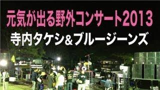 getlinkyoutube.com-寺内タケシとブルージーンズ2013