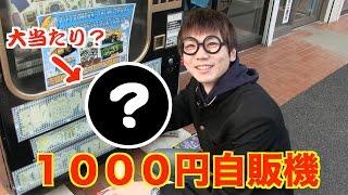 getlinkyoutube.com-夢の1000円自販機にぶっこんでみた