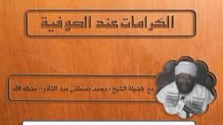 getlinkyoutube.com-الكرامات عند الصوفية - الشيخ محمد مصطفى عبد القادر