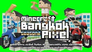getlinkyoutube.com-Minecraft #2 เซิฟคนไทยสร้างที่ได้ดีที่สุดในตอนนี้ MC-Bangkokpixelonline.com
