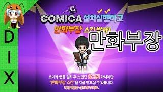 getlinkyoutube.com-딕스 [좀비고 : 만화부장 스킨] ZombieHighSchool (코미카 설치 이벤트)