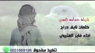 getlinkyoutube.com-شيلة حمامه الغصن كلمات نايف دراج اداء فايز العتيبي