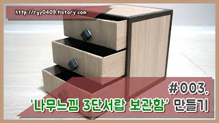 getlinkyoutube.com-004. 하드보드지 보관함 만들기 - 3단서랍 보관함 (rgyHM - Making Library of 3 Paper Drawers)