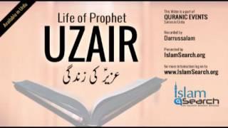 Events Of Prophet Uzair's Life (urdu)