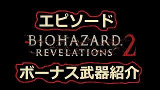【PS4】バイオハザード リベレーションズ2 エピソード用 ボーナス武器紹介