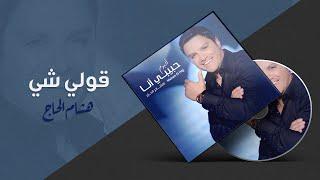 getlinkyoutube.com-Hisham El Hajj - Gouli Shay / هشام الحاج - قولي شي