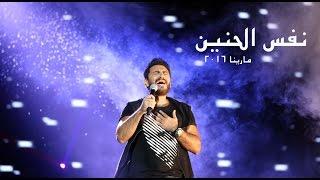 getlinkyoutube.com-نفس الحنين - تامر حسني .. مارينا ٢٠١٦ / Nafs El Haneen - Tamer Hosny .. Marina 2016