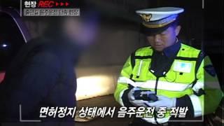 [tbs tv] 1128 현장REC 출근길 음주운전 단속 현장