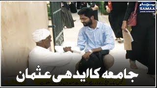Jamia Ka Edhi Usman | SAMAA TV