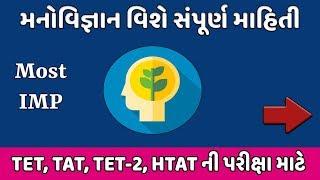 Manovigyan in Gujarati | Manovigyan Material in Gujarati | Bal Manovigyan Gujarati PDF | TET, TAT