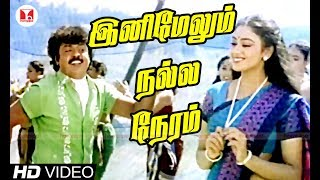 இனிமேலும் நல்ல நேரம்| Ini Melum Nalla Neram | Ponmana Selvan | Vijayakanth,Shobana| Hornpipe Songs width=