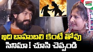 KGF Movie Hero YASH About Tollywood Industry Support For KGF Movie | Tollywood Nagar