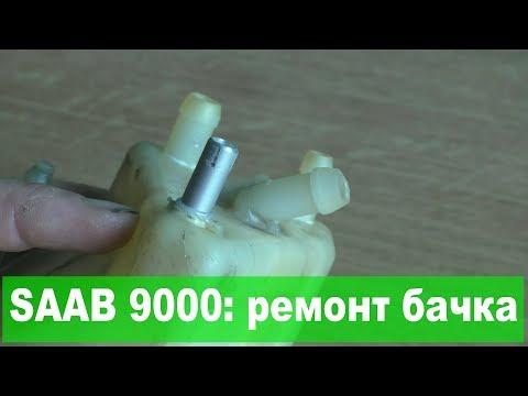 SAAB 9000: как отремонтировать бачок