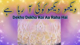 Dekho Dekho Koi Aa Raha Hai - Urdu/Hindi Masihi Geet