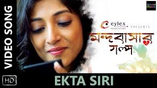 Ekta Siri Video Song | MandoBasar Galpo | Bengali Movie 2017 | Anupam | Ashok Bhadra | Parambrata