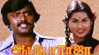 getlinkyoutube.com-Auto Raja Tamil Full Movie:  Vijayakanth, Jaishankar, Gayathri