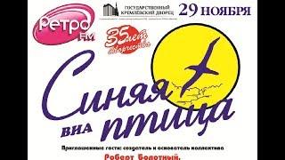getlinkyoutube.com-ВИА Синяя Птица, Кремль, полная версия
